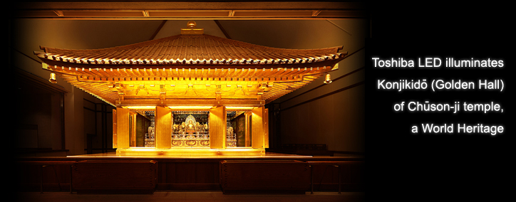 Toshiba LED illuminates Konjikido (Golden Hall) of Chuson-ji temple, a World Heritage